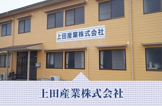上田産業株式会社