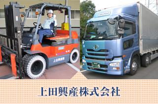 上田興産株式会社