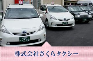 株式会社さくらタクシー
