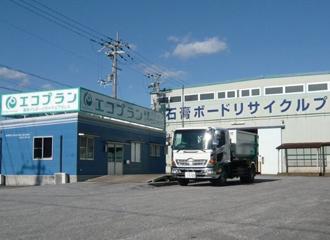 石膏ボードリサイクル長浜工場