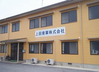上田産業外観
