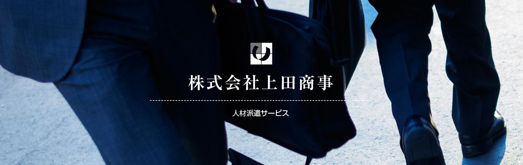 株式会社上田商事