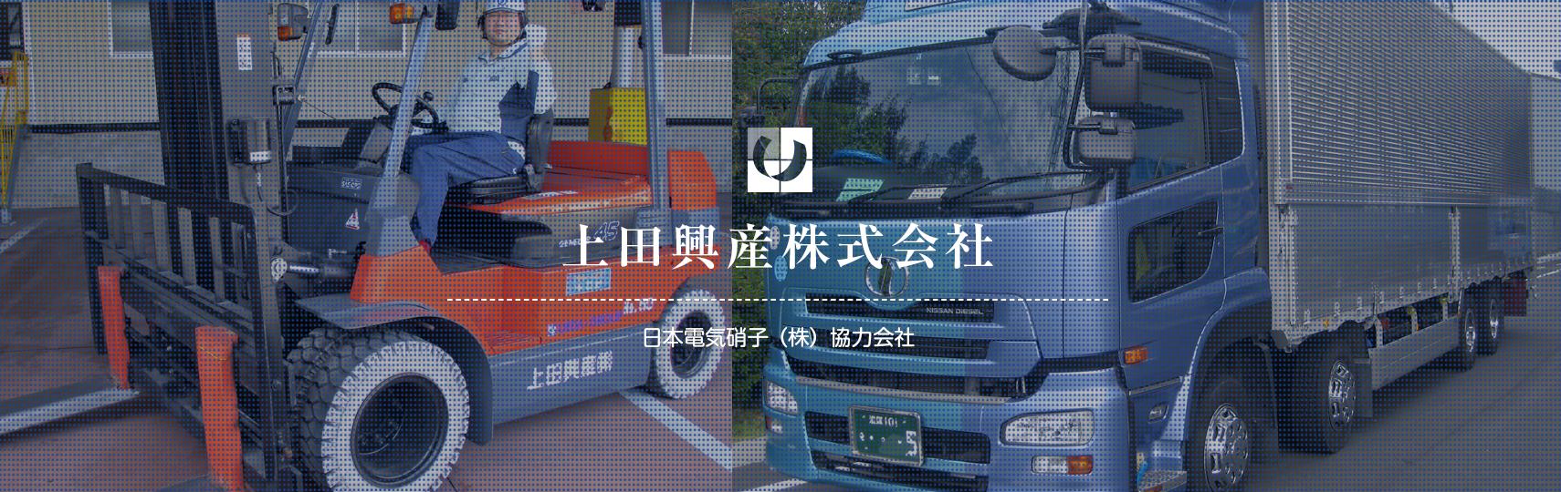 上田興産株株式会社
